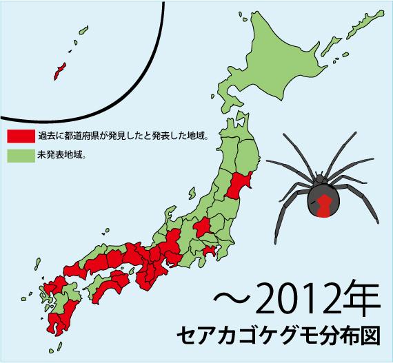 1995年~2012年までのセアカゴケグモ分布図