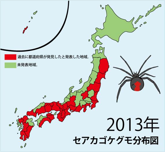 2013年までのセアカゴケグモ分布図