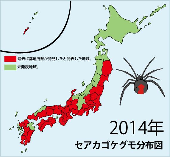 2014年までのセアカゴケグモ分布図