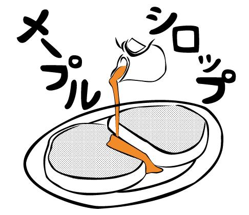 ホットケーキにはメープルシロップ