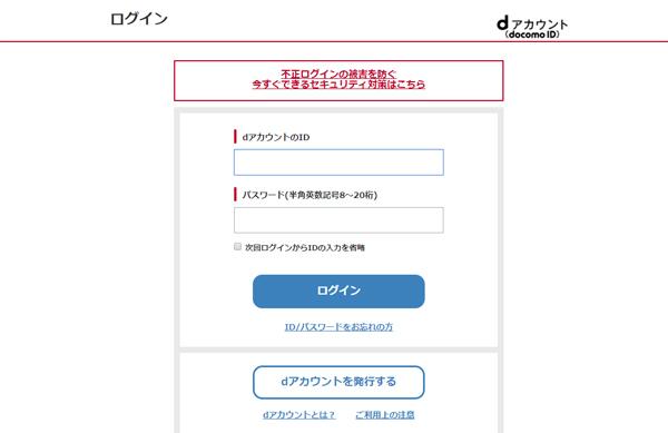 dアカウントのログインIDとパスワードを入力