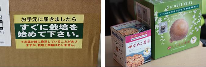 森産業株式会社の椎茸栽培キットとナメコ栽培キット