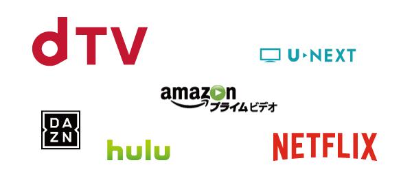 日本市場に参入した動画配信サービス各社