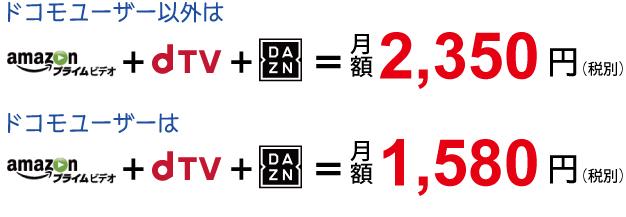 Amazon プライムビデオ+dTV +DAZN
