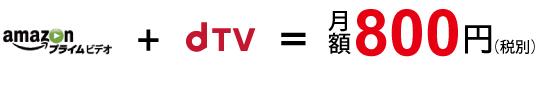 Amazon プライムビデオ+dTV = 月額800円(税別)