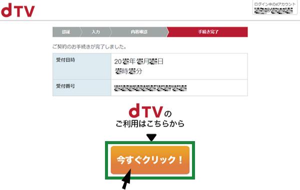 dTVの申し込み完了画面